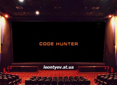 Охотник за кодом