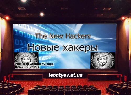 Новые хакеры