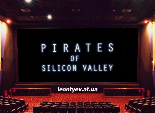 Пираты силикованой долины